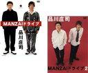 【バーゲンセール】2パック【中古】DVD▼品川庄司 MANZAI ドライブ(2枚セット)1・2▽レンタル落ち 全2巻【お笑い】