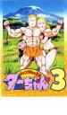 ジャングルの王者ターちゃん 3【アニメ 中古 DVD】メール便可 レンタル落ち