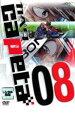 【バーゲンセール】capeta カペタ 8【アニメ 中古 DVD】メール便可 ケース無:: レンタル落ち