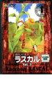 あらいぐまラスカル 5【アニメ 中古 DVD】メール便可 ケース無:: レンタル落ち