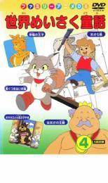 世界めいさく童話 4【アニメ 中古 DVD】メール便可 ケース無