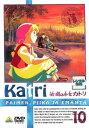 牧場の少女カトリ 10【アニメ 中古 DVD】メール便可
