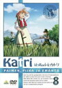 牧場の少女カトリ 8【アニメ 中古 DVD】メール便可 レ