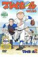 【中古】DVD▼プレイボール 2nd 14▽レンタル落ち【10P03Dec16】