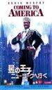 【中古】DVD▼星の王子 ニューヨークへ行く▽レンタル落ち