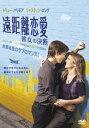 【バーゲンセール】【中古】DVD▼遠距離恋愛 彼女の決断▽レンタル落ち