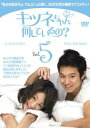 キツネちゃん、何しているの? 5【洋画 韓国 中古 DVD】メール便可 レンタル落ち