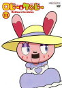ロビーとケロビー 11【アニメ 中古 DVD】メール便可 レンタル落ち
