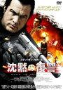 【中古】DVD▼沈黙の復讐▽レンタル落ち【10P14Nov13】