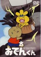 メール便可 ケース無 【中古】DVD▼リリー・フランキー PRESENTS おでんくん 15