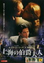 【中古】DVD▼上海の伯爵夫人▽レンタル落ち