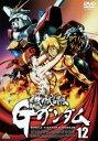 機動武闘伝 Gガンダム 12【アニメ 中古 DVD】メール便