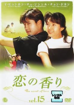 【中古】DVD▼恋の香り 15▽レンタル落ち【韓国ドラマ】【イ・ビョンホン】
