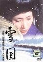【バーゲンセール】【中古】DVD▼雪国▽レンタル落ち