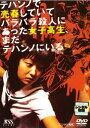 【中古】DVD▼テハンノで売春していてバラバラ殺人にあった女子高生、まだテハンノにいる▽レンタル落ち【韓国ドラマ】【ホラー】