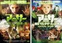 2パック【中古】DVD▼アーサーとミニモイの不思議な国、アーサーと魔王マルタザールの逆襲(2枚セット)▽レンタル落ち 全2巻