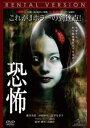 【中古】DVD▼恐怖▽レンタル落ち【ホラー】