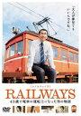 DVD - RAILWAYS レイルウェイズ 49歳で電車の運転士になった男の物語【邦画 中古 DVD】メール便可 レンタル落ち