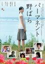 【中古】DVD▼パーマネント野ばら▽レンタル落ち