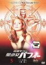 【バーゲンセール】【中古】DVD▼吸血キラー 聖少女バフィー シーズン1 Vol.5(第9話〜第10話)▽レンタル落ち【ホラー】