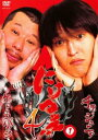 にけつッ!!4 Vol.1【お笑い 中古 DVD】メール便可 レンタル落ち