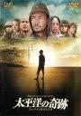 【中古】DVD▼太平洋の奇跡 フォックスと呼ばれた男▽レンタル落ち