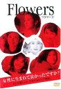 【中古】DVD▼FLOWERS フラワーズ▽レンタル落ち【東宝】【0815楽天カード分割】