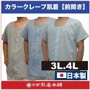 メーカー直販【大きいサイズ】綿100%カラークレープ前釦シャツ【日本製】男物3L/4L★1枚ならメール便選択可