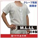メーカー直販 綿100%クレープ前釦シャツ【日本製】男物M/L/LL1枚ならメール便選択可