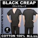 【ブラック クレープ セット】黒 肌着セット【Vネックシャツ&ステテコ】メール便不可★ブラッククレー