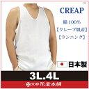 メーカー直販 綿100%クレープランニング【日本製】大きいサイズ3L.4L1枚ならメール便選択可