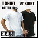 インナー用丸首Tシャツ.V首Tシャツ【中国製】 無地 白/黒 綿100%【大きいサイズ】3L