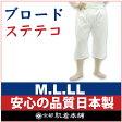 ショッピングステテコ メーカー直販 ブロードステテコ【日本製】男物 M/L/LL1枚ならメール便選択可ブロード白肌着