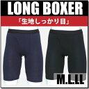 選べる2カラー★生地通常よりしっかり目★ロングボクサーブリーフ ロングボクサーパンツ M.L.LL2枚までメール便選択可