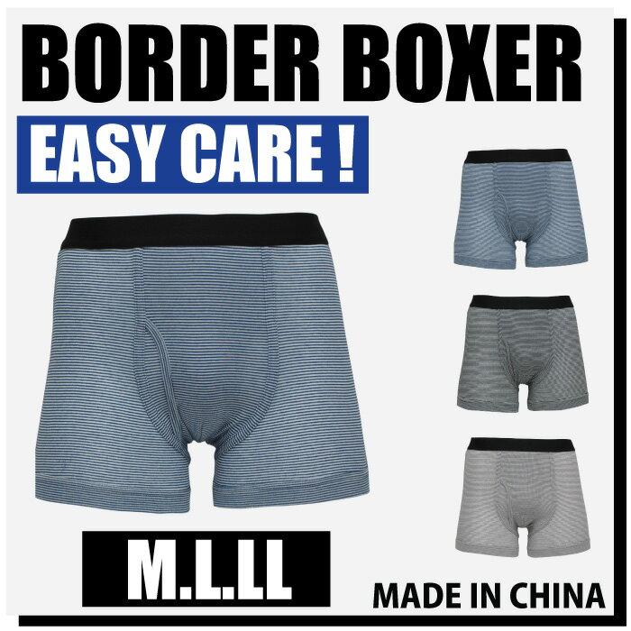 選べる3カラー 洗濯に強い イージーケア ボクサーブリーフ【中国製】メンズ 紳士 2枚までならメール便可 M/L/LL モデルチェンジしたのです少し値段が上がってます