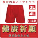 幸福 赤トランクス 3L.4L 大きいサイズ 日本製 赤い パンツ 下着 肌着 メンズ 男性 【赤】【綿100%】申 さる 猿 プレゼント ギフト