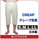 メーカー直販メンズステテコ【日本製】男物 S/M/L/LL 1枚ならメール便選択可クレープ