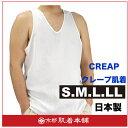 メーカー直販 綿100%クレープランニング【日本製】男物S/M/L/LL1枚ならメール便選択可