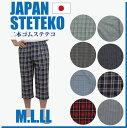 メーカー直販メンズステテコ【日本製】お腹に優しいウエスト2本ゴム仕様男物M/L/LL1枚