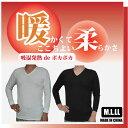吸湿発熱・保温・ストレッチ・軽量・静電気防止・長袖V首シャツ.メンズ・紳士・防寒肌着・下着・中国製 M.L.LL