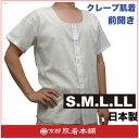 メーカー直販 綿100%クレープ前釦シャツ【日本製】男物S/M/L/LL1枚ならメール便選択可