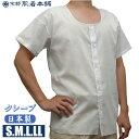 S/M/L/LLメーカー直販 綿100%クレープ前釦シャツ【日本製】1枚ならメール便選択可