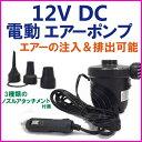 12V DC 電動エアーポンプ ♪ エアーの注入&排出可能♪ 新品