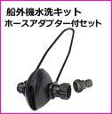 船外機水洗キットホースアダプター付セット 新品/ジェット/ボ...