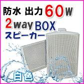 人気商品 防水大出力!マリン用 2way 防水 BOX スピーカー 新品 箱入り