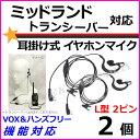2個/ミッドランドトランシーバー対応 耳掛式・VOXハンズフリー機能対応 イヤホンマイク 2ピン-L型 新品