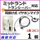 1個/ミッドランドトランシーバー対応 耳掛式・VOXハンズフリー機能対応 イヤホンマイク 2ピン-L型 新品