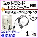 ミッドランド トランシーバー用 耳掛式 VOXハンズフリー機能対応 イヤホンマイク 1個 新品