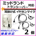 ミッドランド トランシーバー用 耳掛式 VOXハンズフリー機能対応 イヤホンマイク 2個 新品