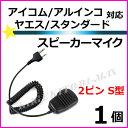ICOM・ALINCO・ヤエス・スタンダード トランシーバー用 スピーカーマイク S型 2ピン 新品